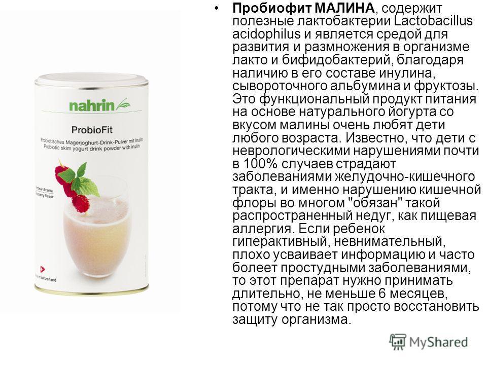 Пробиофит МАЛИНА, содержит полезные лактобактерии Lactobacillus acidophilus и является средой для развития и размножения в организме лакто и бифидобактерий, благодаря наличию в его составе инулина, сывороточного альбумина и фруктозы. Это функциональн