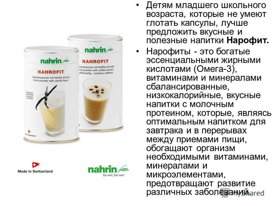 Детям младшего школьного возраста, которые не умеют глотать капсулы, лучше предложить вкусные и полезные напитки Нарофит. Нарофиты - это богатые эссенциальными жирными кислотами (Омега-3), витаминами и минералами сбалансированные, низкокалорийные, вк