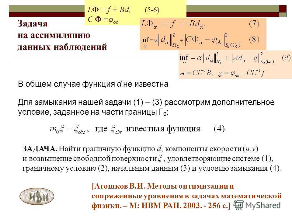 Задача на ассимиляцию данных наблюдений В общем случае функция d не известна Для замыкания нашей задачи (1) – (3) рассмотрим дополнительное условие, заданное на части границы Г 0 : ЗАДАЧА. Найти граничную функцию d, компоненты скорости (u,v) и возвыш