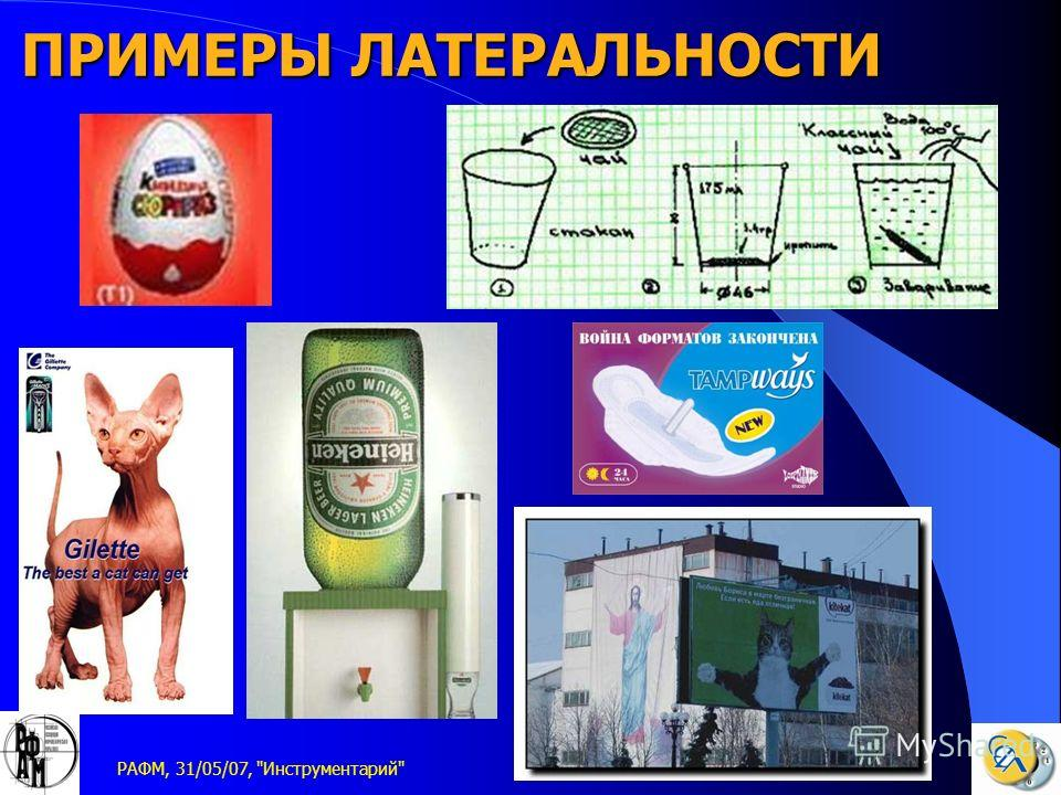 РАФМ, 31/05/07, Инструментарий ПРИМЕРЫ ЛАТЕРАЛЬНОСТИ