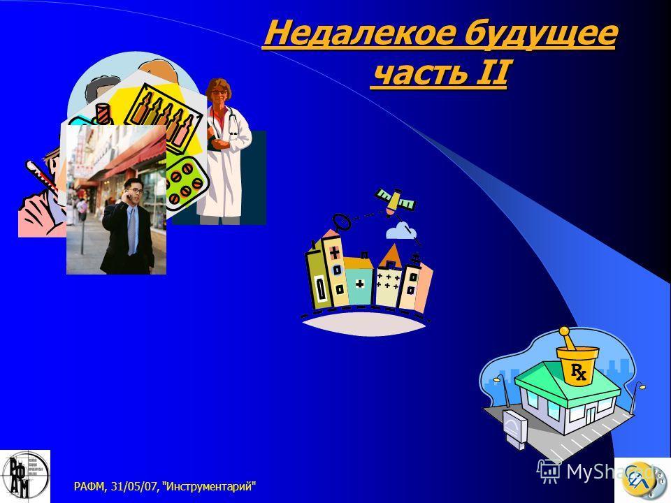 РАФМ, 31/05/07, Инструментарий Недалекое будущее часть II