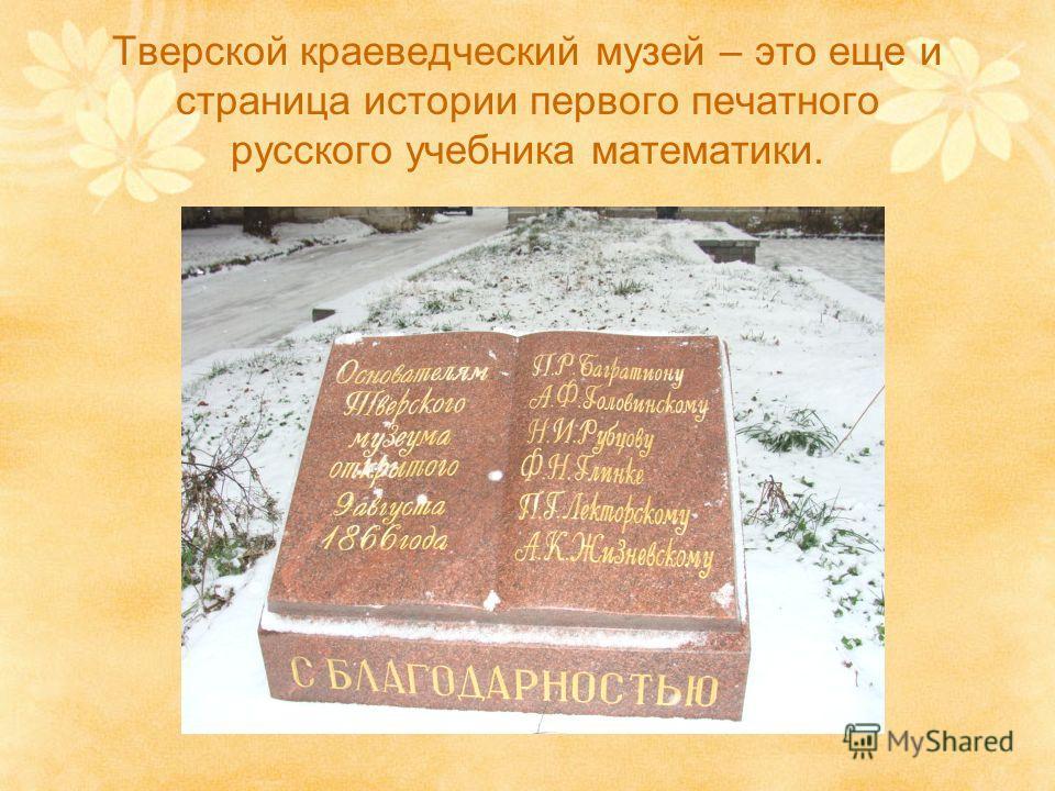Тверской краеведческий музей – это еще и страница истории первого печатного русского учебника математики.