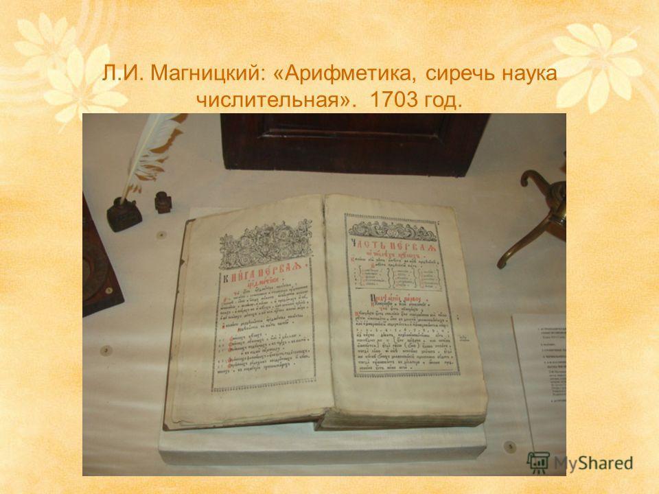 Л.И. Магницкий: «Арифметика, сиречь наука числительная». 1703 год.