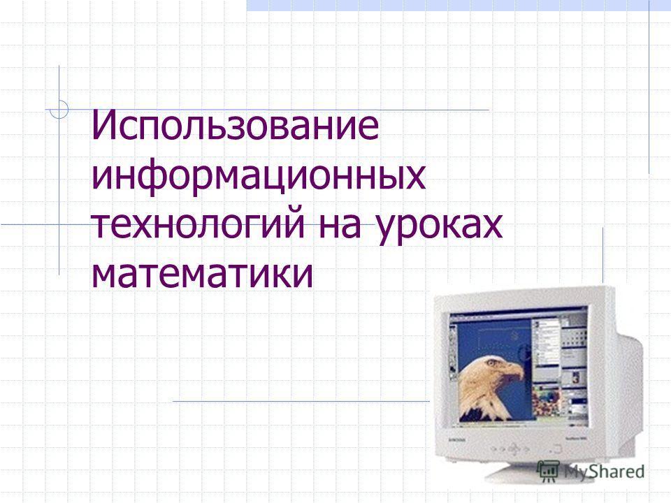 Использование информационных технологий на уроках математики