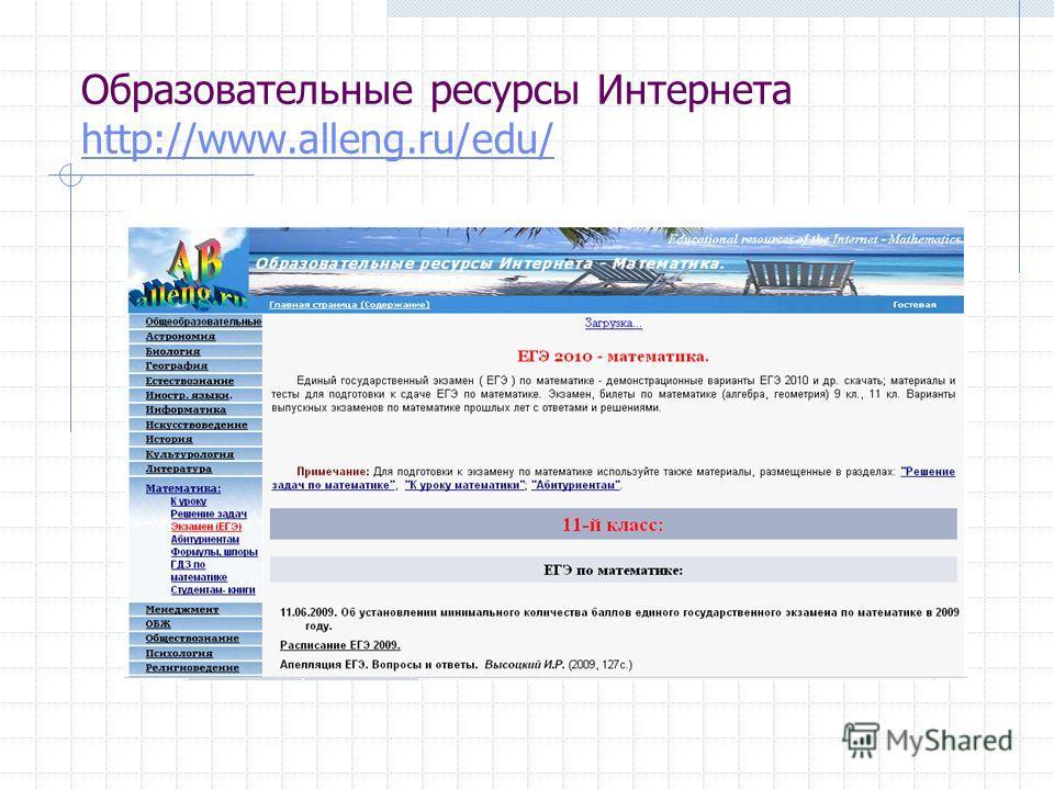 Образовательные ресурсы Интернета http://www.alleng.ru/edu/ http://www.alleng.ru/edu/