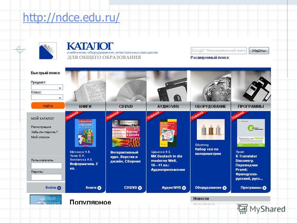 http://ndce.edu.ru/