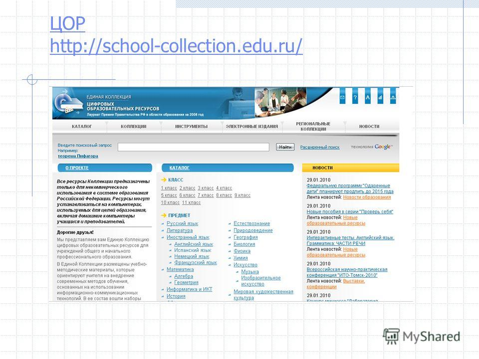 ЦОР http://school-collection.edu.ru/