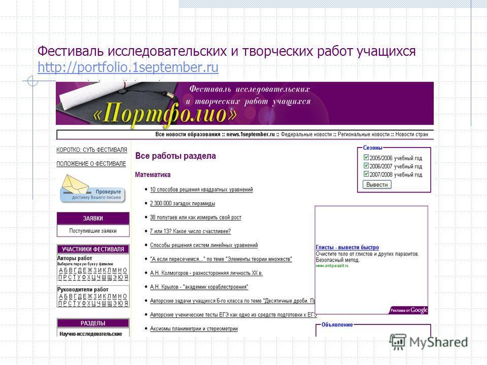 Фестиваль исследовательских и творческих работ учащихся http://portfolio.1september.ru http://portfolio.1september.ru