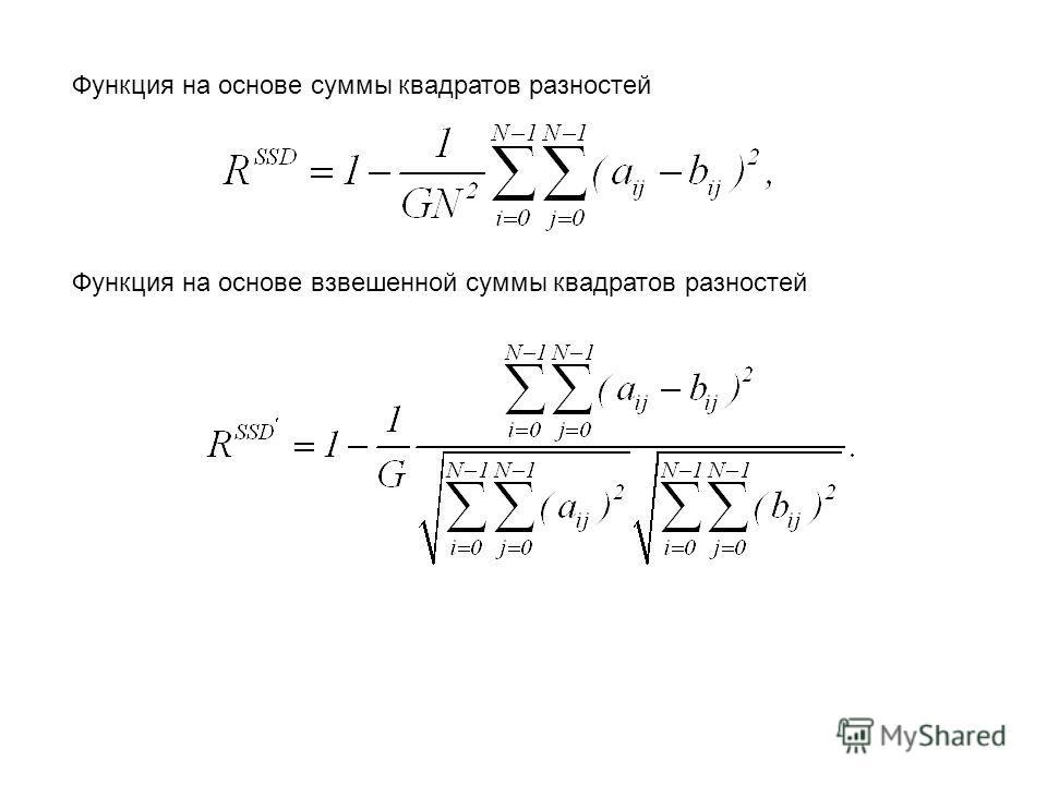 Функция на основе суммы квадратов разностей Функция на основе взвешенной суммы квадратов разностей