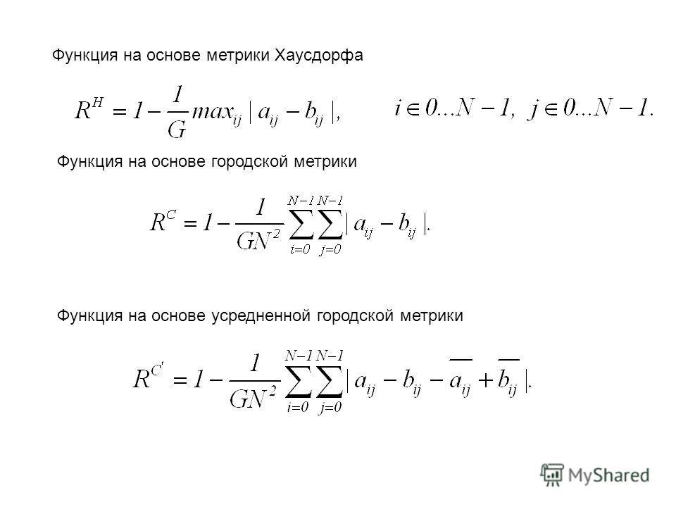 Функция на основе метрики Хаусдорфа Функция на основе городской метрики Функция на основе усредненной городской метрики