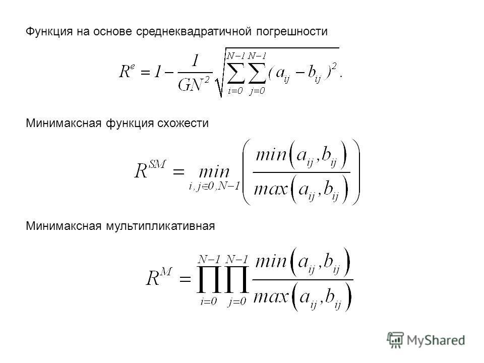 Функция на основе среднеквадратичной погрешности Минимаксная функция схожести Минимаксная мультипликативная