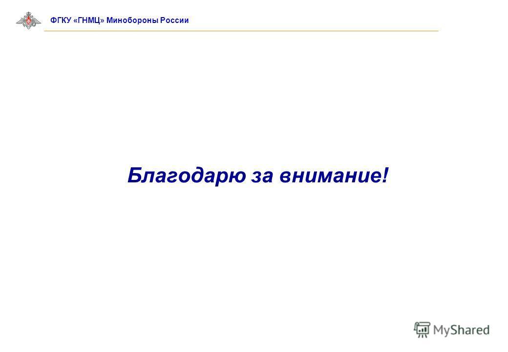 ФГКУ «ГНМЦ» Минобороны России Благодарю за внимание!