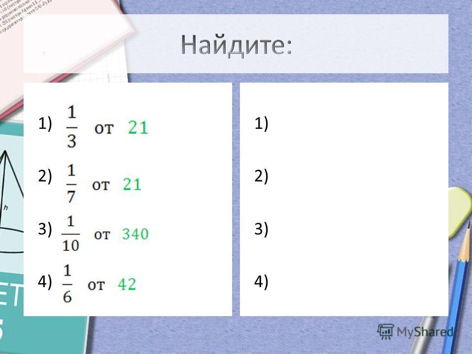 1) 2) 3) 4) 1) 2) 3) 4)