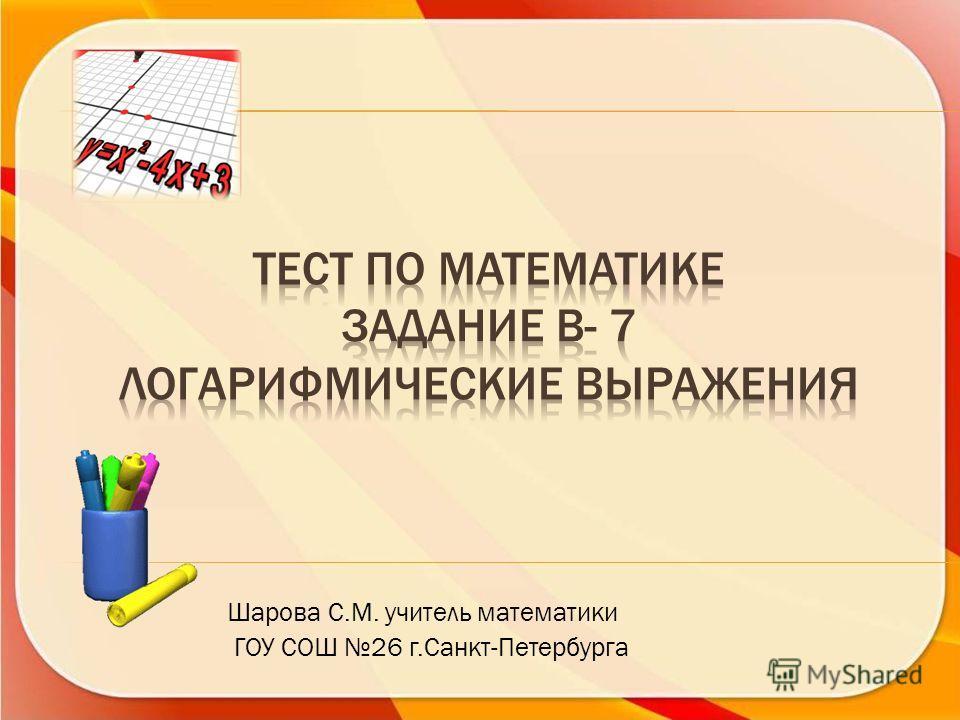 Шарова С.М. учитель математики ГОУ СОШ 26 г.Санкт-Петербурга