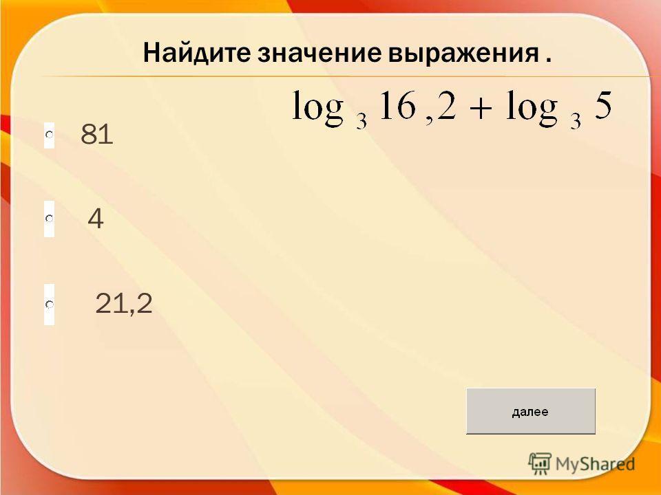 81 4 21,2 Найдите значение выражения.