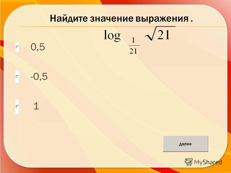 0,5 -0,5 1 Найдите значение выражения.