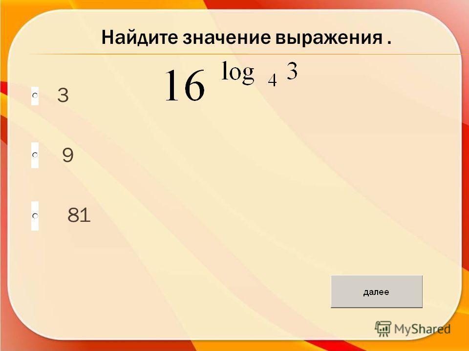 3 9 81 Найдите значение выражения.