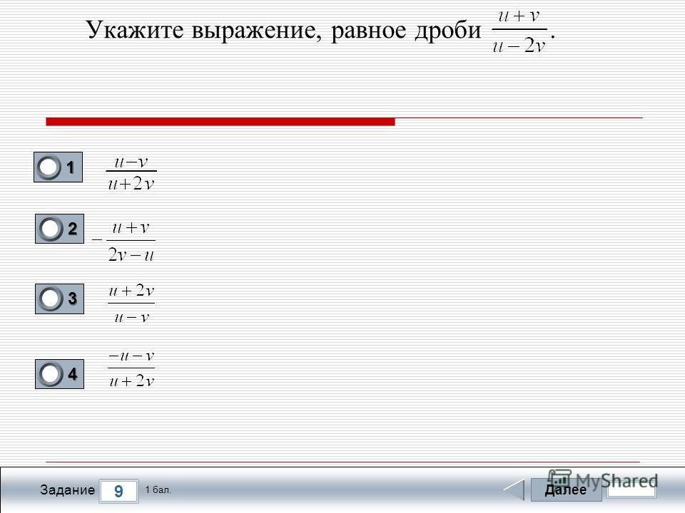Далее 9 Задание 1 бал. 1111 2222 3333 4444 Укажите выражение, равное дроби.
