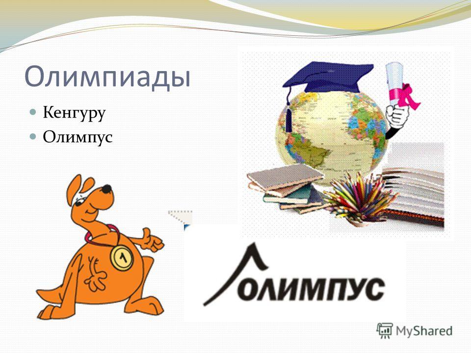 Олимпиады Кенгуру Олимпус