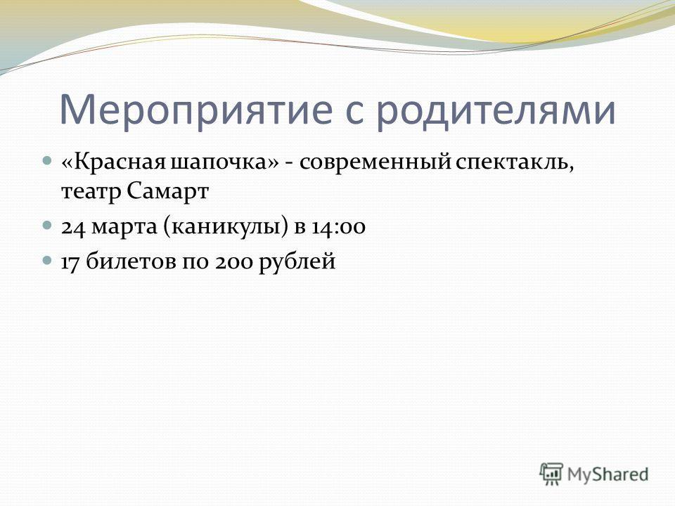 Мероприятие с родителями «Красная шапочка» - современный спектакль, театр Самарт 24 марта (каникулы) в 14:00 17 билетов по 200 рублей