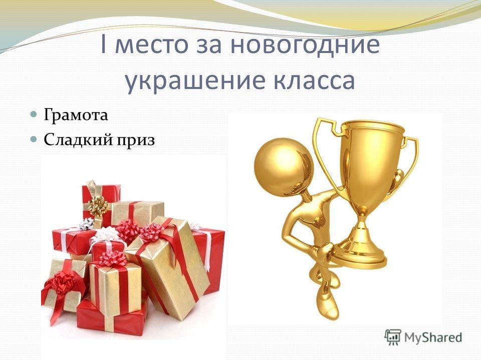 I место за новогодние украшение класса Грамота Сладкий приз