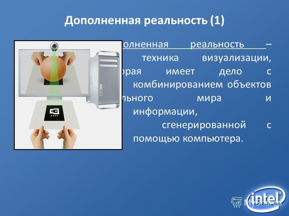 Дополненная реальность (1) Дополненная реальность – это техника визуализации, которая имеет дело с комбинированием объектов реального мира и информации, сгенерированной с помощью компьютера.