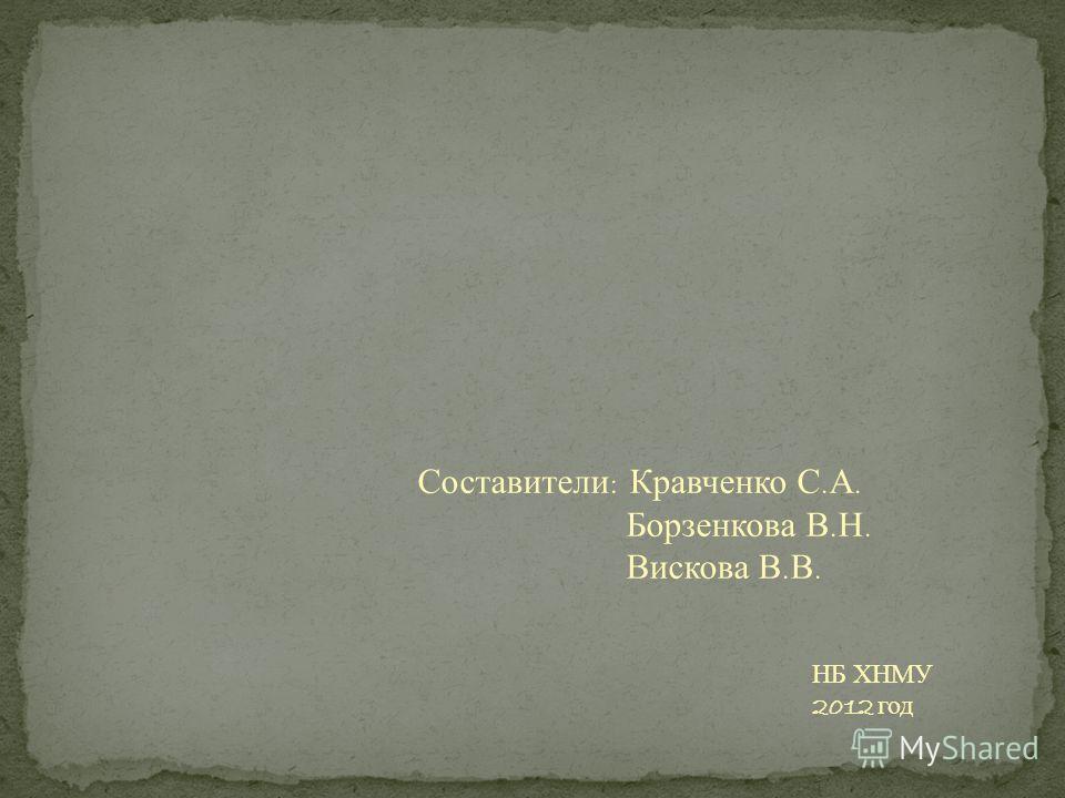 Составители : Кравченко С. А. Борзенкова В. Н. Вискова В. В. НБ ХНМУ 2012 год