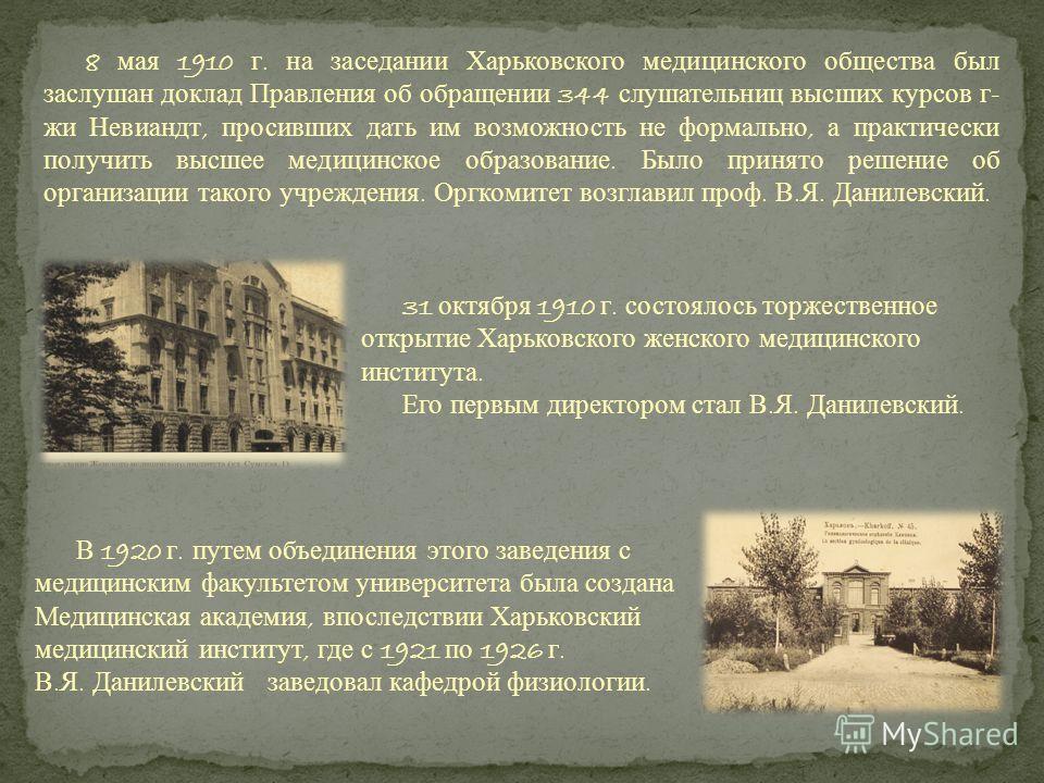 8 мая 1910 г. на заседании Харьковского медицинского общества был заслушан доклад Правления об обращении 344 слушательниц высших курсов г - жи Невиандт, просивших дать им возможность не формально, а практически получить высшее медицинское образование