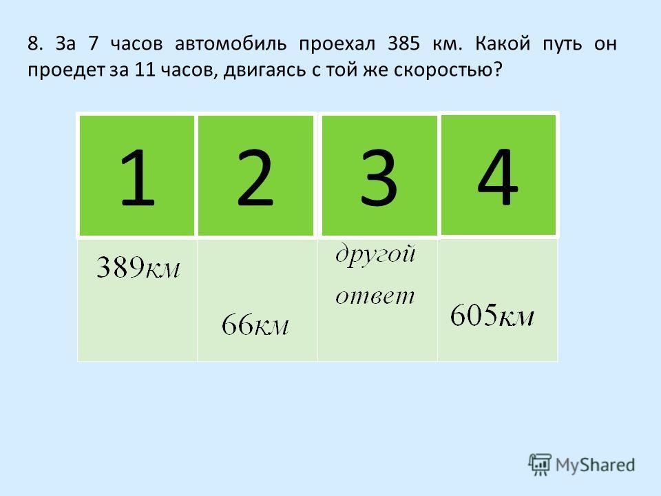 7.Найдите площадь прямоугольника, если его периметр равен 62 см, а его длина 19 см. 3 4 Молодец! 1 2