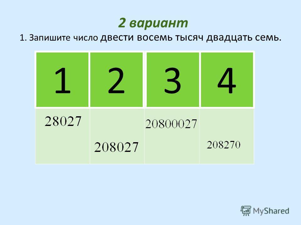 10.На сколько произведение чисел 203 и 69 больше частного чисел 45034 и 89? 1234