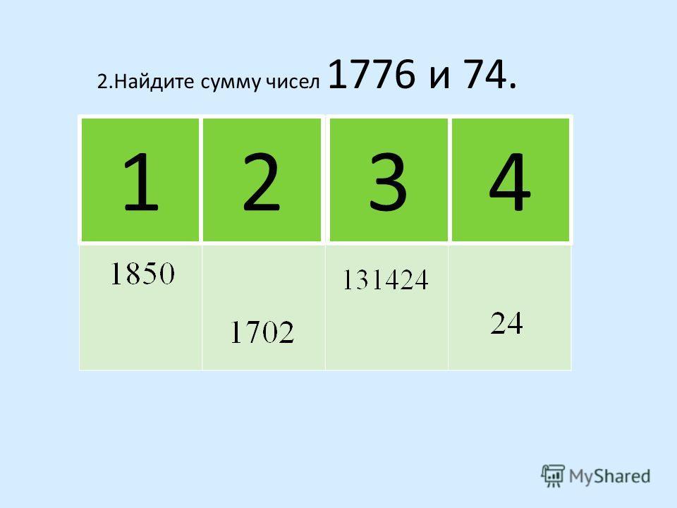 Молодец! 1. Запишите число двести восемь тысяч двадцать семь. 1234 2 вариант