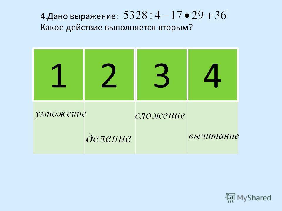 3.Найдите частное чисел 3857 и 19. 231 Молодец! 4