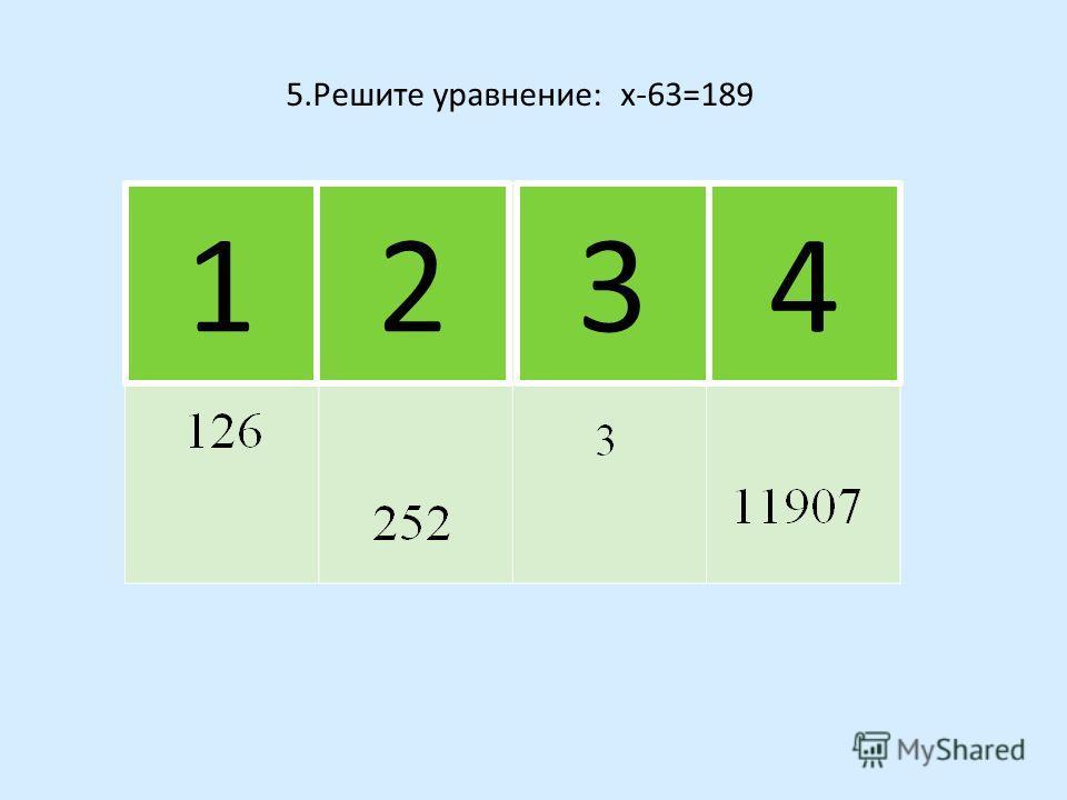 4.Дано выражение: Какое действие выполняется вторым? 3 Молодец! 124