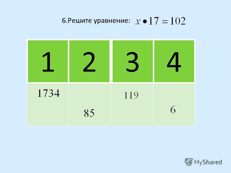 5.Решите уравнение: х-63=189 34 Молодец! 12