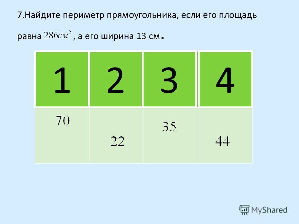 6.Решите уравнение: Молодец! 1234
