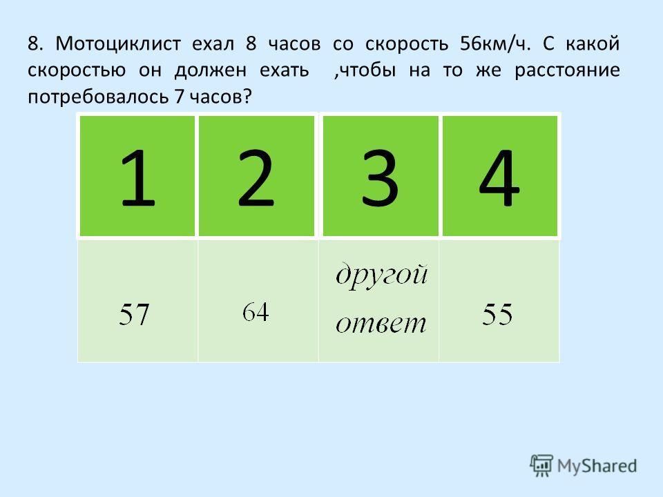 7.Найдите периметр прямоугольника, если его площадь равна, а его ширина 13 см. 4 Молодец! 123