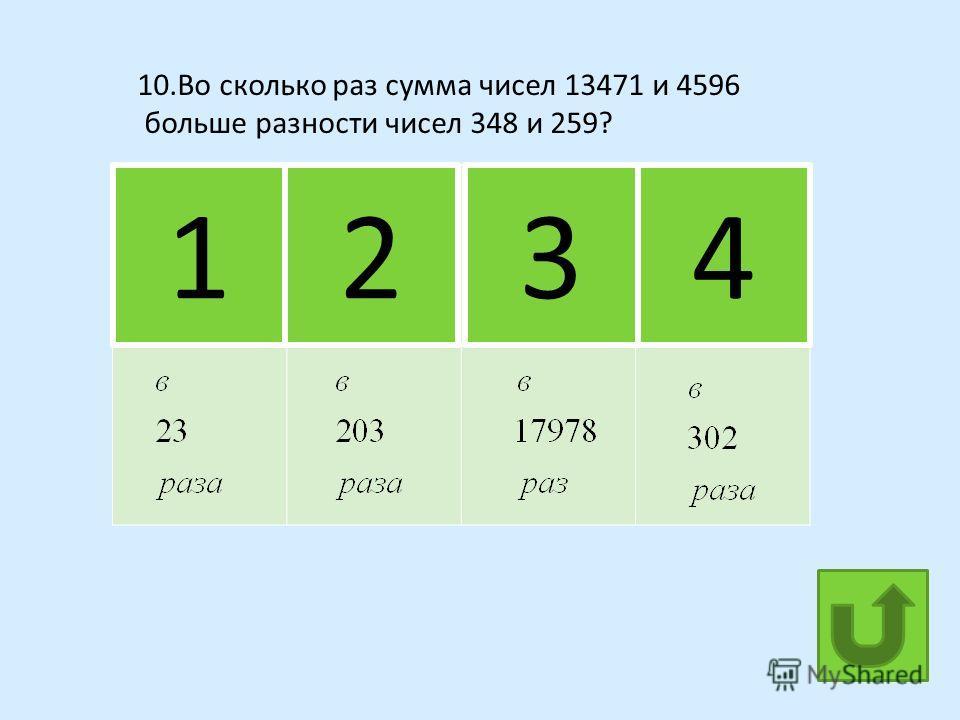 9. Сколько секунд в 27 минутах 34 секундах? 3 Молодец! 124