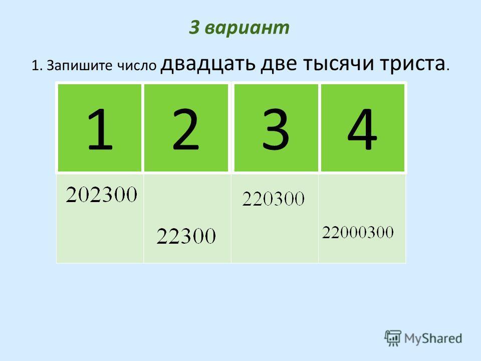 10.Во сколько раз сумма чисел 13471 и 4596 больше разности чисел 348 и 259? 1234