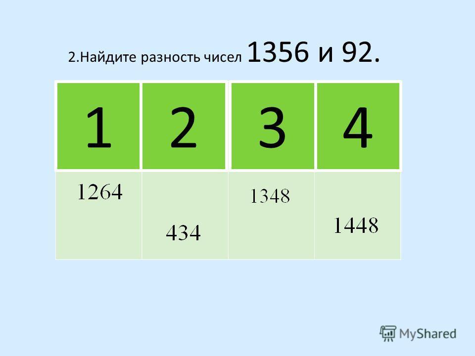 Молодец! 1. Запишите число двадцать две тысячи триста. 1234 3 вариант