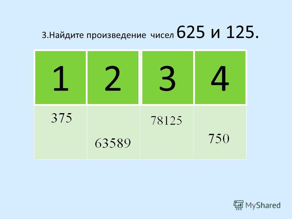 Молодец! 2.Найдите разность чисел 1356 и 92. 1234