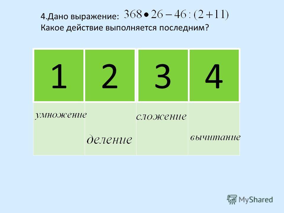 Молодец! 3.Найдите произведение чисел 625 и 125. 2341
