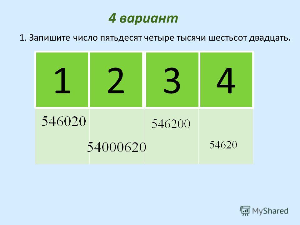 10.На сколько произведение чисел 46 и 123 больше частного чисел 31768 и 38? 1234