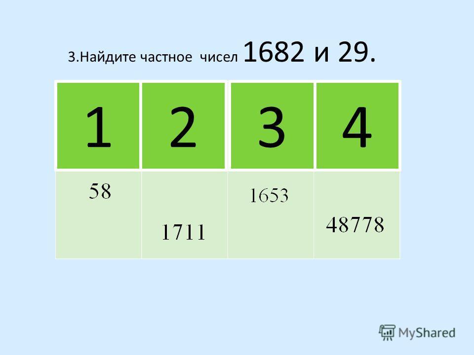 2.Найдите сумму чисел 1274 и 49. 124 Молодец! 3