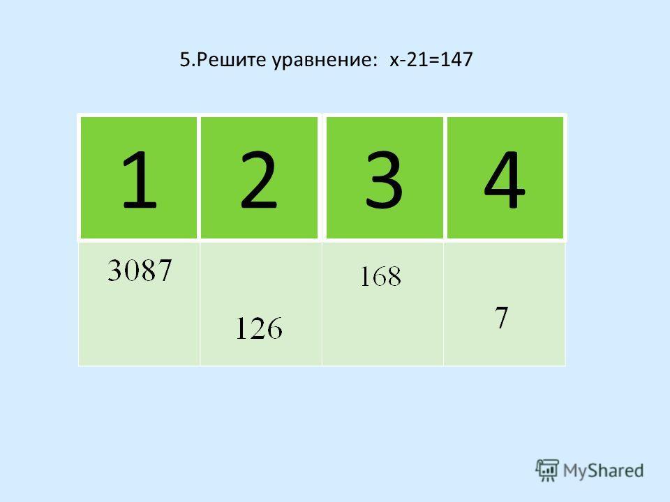 4.Дано выражение: Какое действие выполняется третьим? 3 Молодец! 124