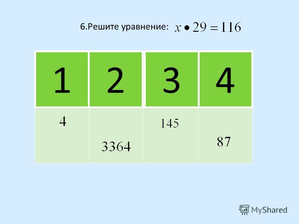 5.Решите уравнение: х-21=147 4 Молодец! 123