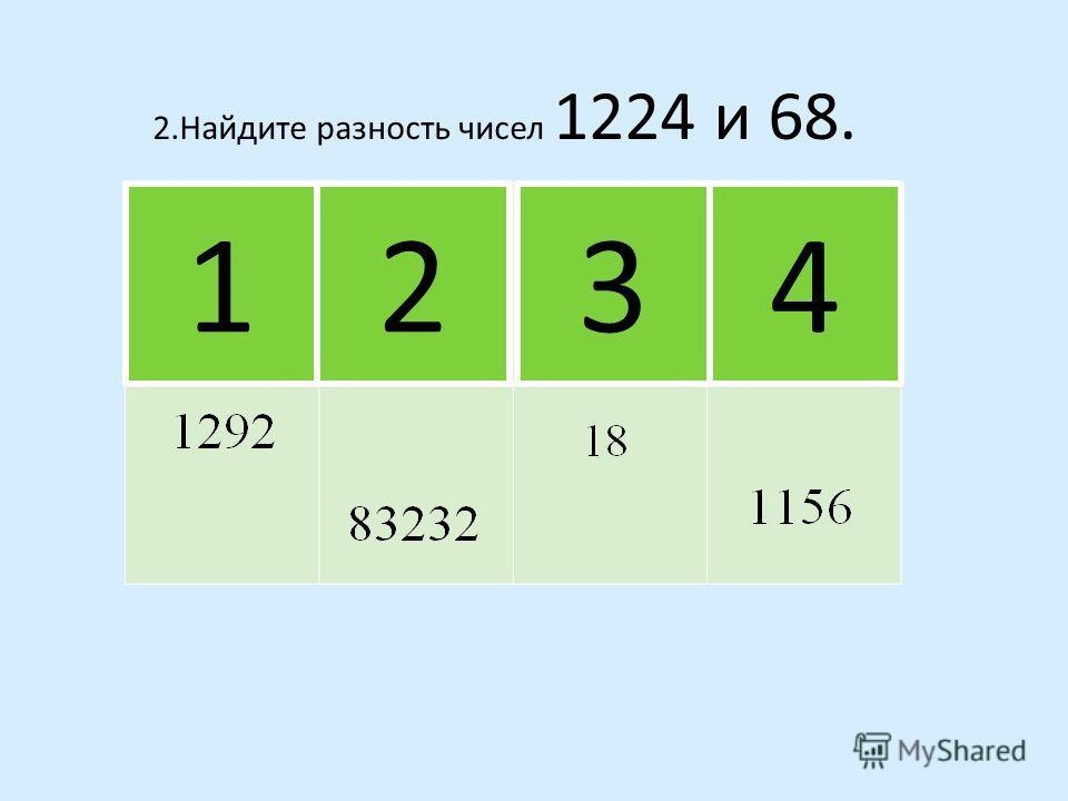 Молодец! 1. Запишите число ТРИНАДЦАТЬ ТЫСЯЧ ДВЕСТИ. 123 4 1 вариант