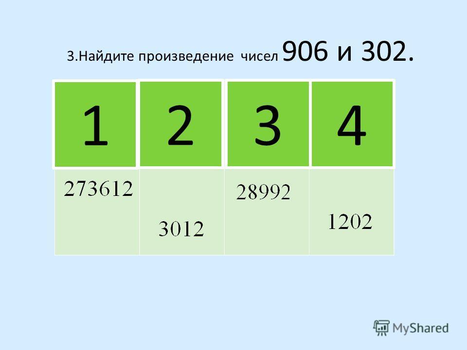 Молодец! 2.Найдите разность чисел 1224 и 68. 1234