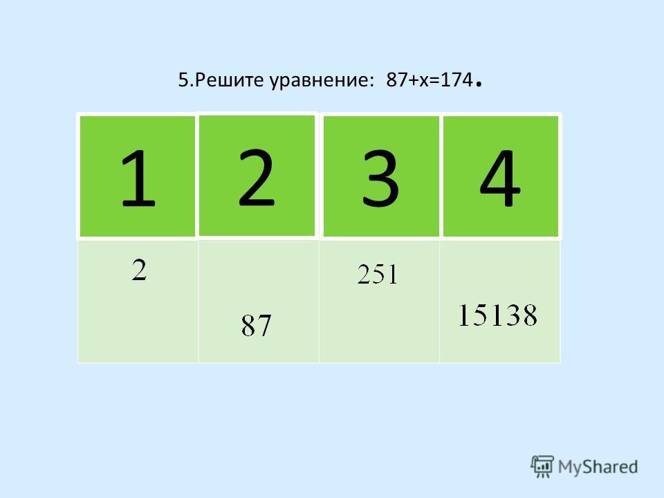 4.Дано выражение: Какое действие выполняется третьим? 34 Молодец! 1 2