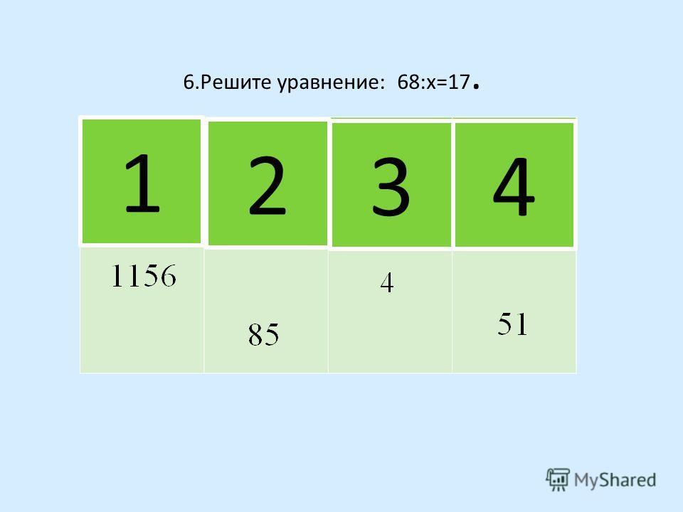 5.Решите уравнение: 87+х=174. 34 Молодец! 1 2