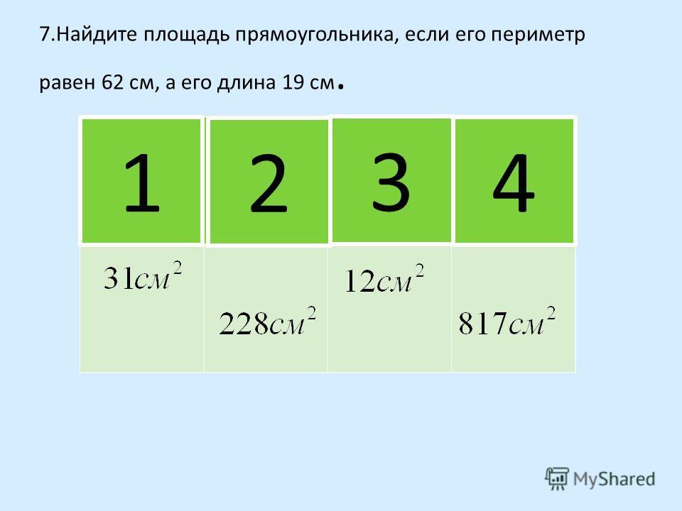 6.Решите уравнение: 68:х=17. 4 Молодец! 1 2 3